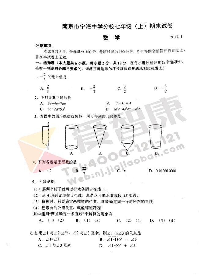 2017年南京宁海学校七年级上学期期末数学试卷,七年级上学期期末数学试卷,