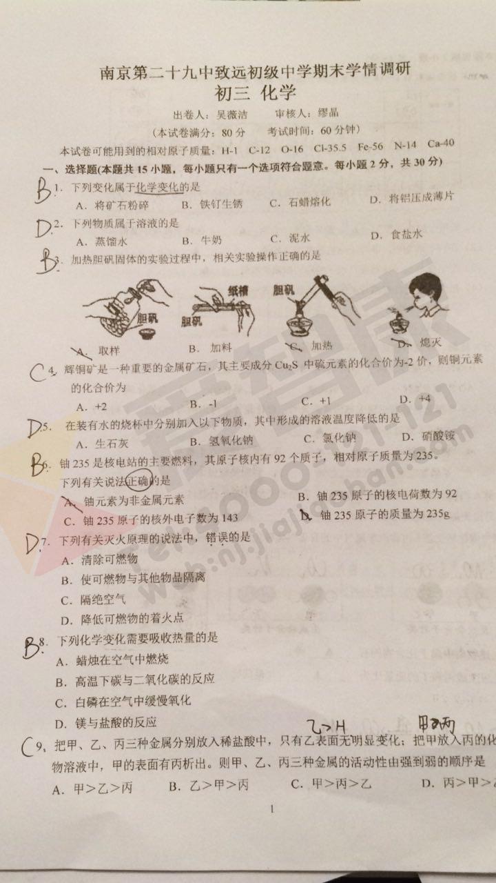 2016-2017学年南京第29中学九年级上学期期末化学试卷
