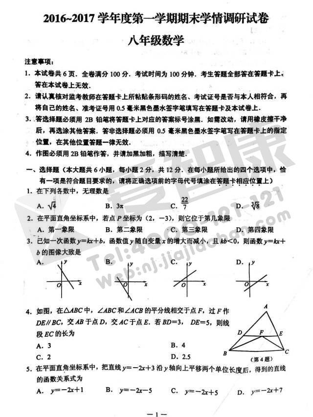 2016年南京玄武区八年级上学期期末数学试卷,八年级上学期期末数学试卷,