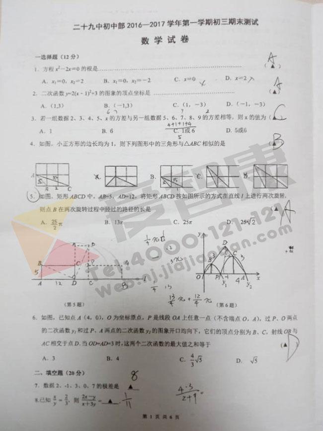 2017年南京二十九中本部九年级上学期期末数学试卷,九年级上学期期末数学试卷,