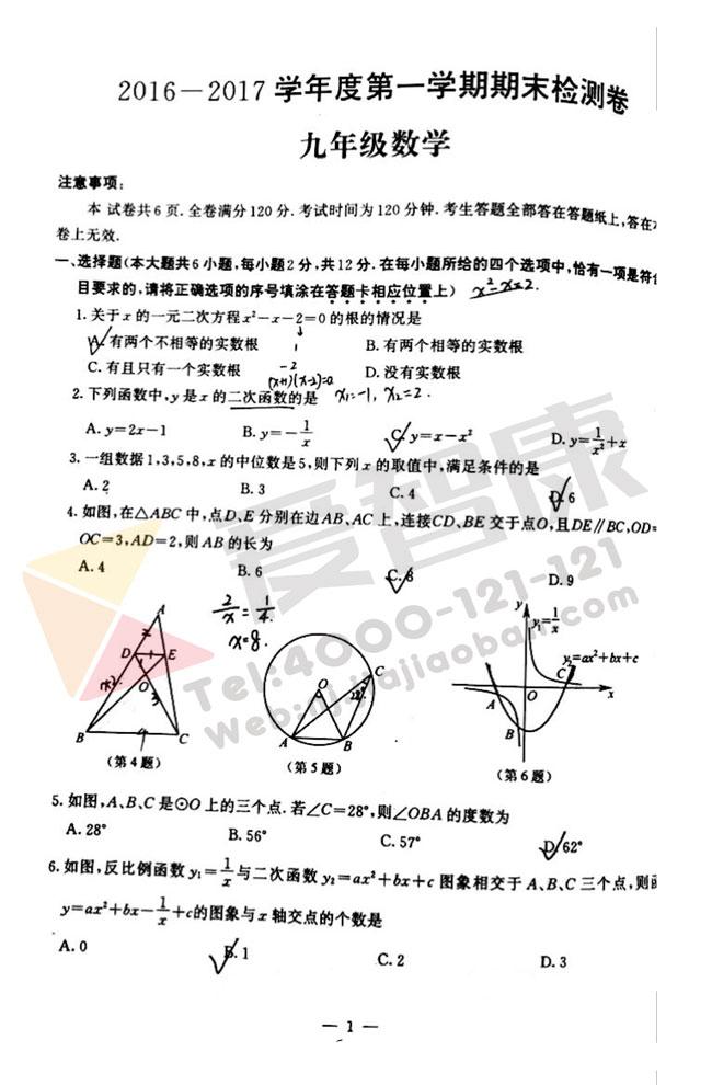 2017年南京树人学校九年级上学期期末数学试卷,九年级上学期期末数学试卷,