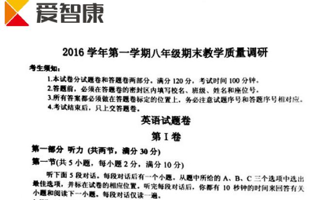 2016-2017学年杭州西湖区八年级上学期期末英语试卷及答案