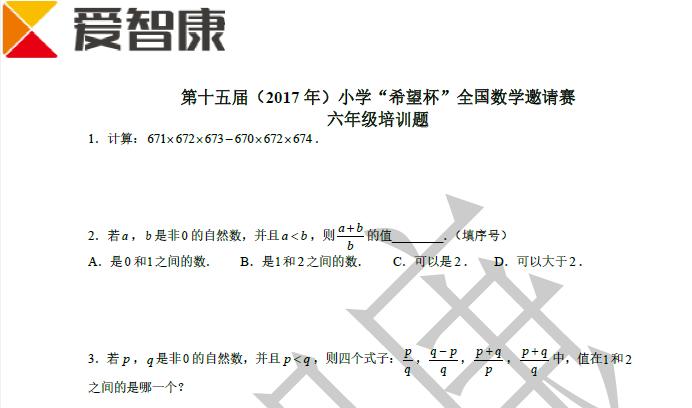 """2017杭州赛区""""希望""""全国数学邀请赛六年级考前100题及答案"""