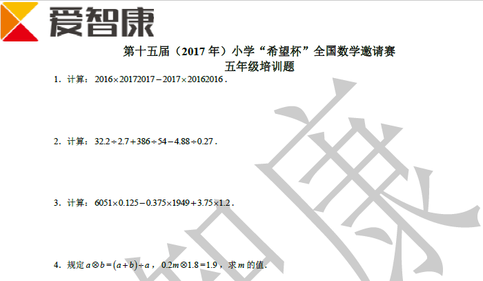 """2017杭州赛区""""希望""""全国数学邀请赛五年级考前100题及答案"""