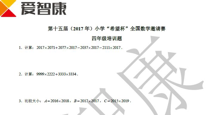 """2017杭州赛区""""希望""""全国数学邀请赛四年级考前100题及答案"""