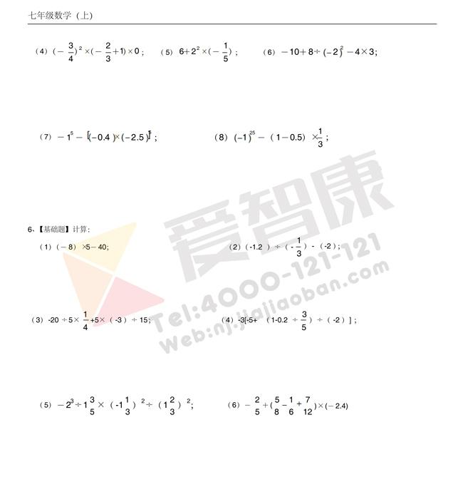 七年级数学(上)有理数的混合运算(含答案)(3)