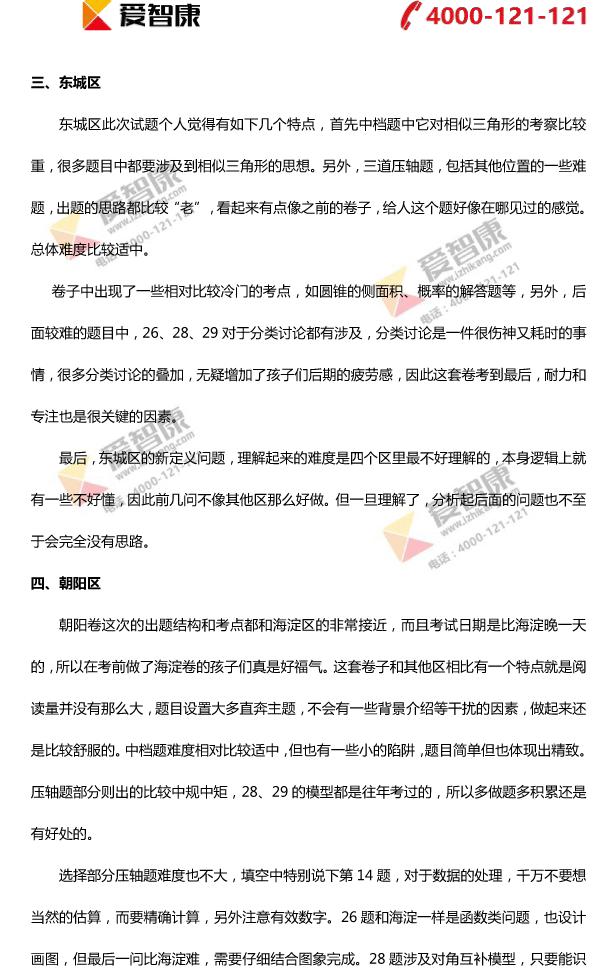 2016-2017板块北京海淀区初三期末v板块学年试数学板报初中内容图片