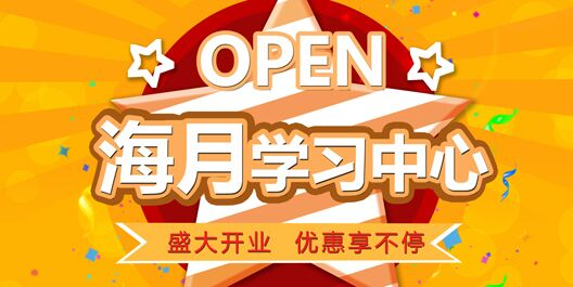 深圳海月开业系列活动
