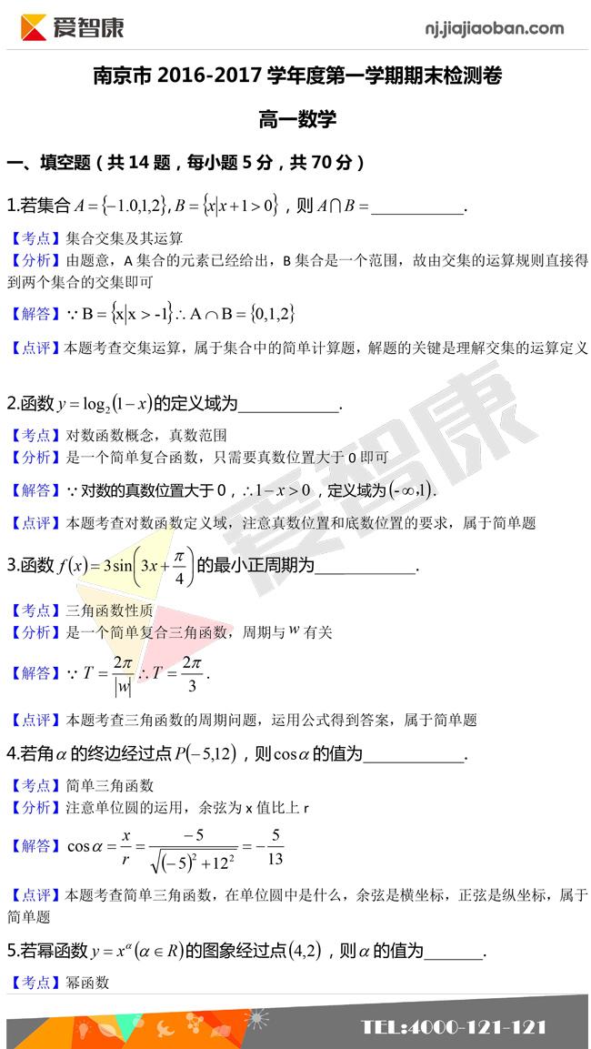 2017年南京高一第一学期期末统考检测卷答案解析,高一第一学期期末统考检测卷答案解析