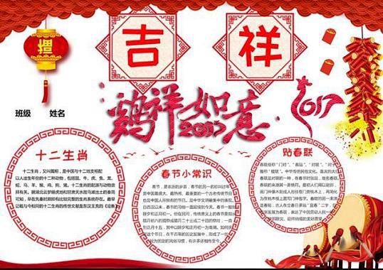 2017年春节一年级手抄报图片