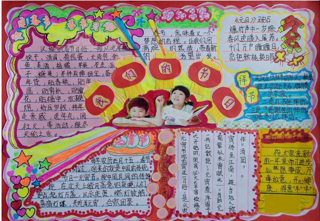 2017年春节三年级手抄报图片