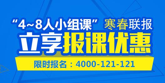 2017寒春4-8人小组课课程