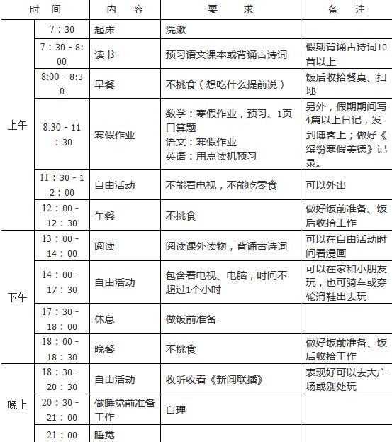 小学生寒假计划表(含模板)
