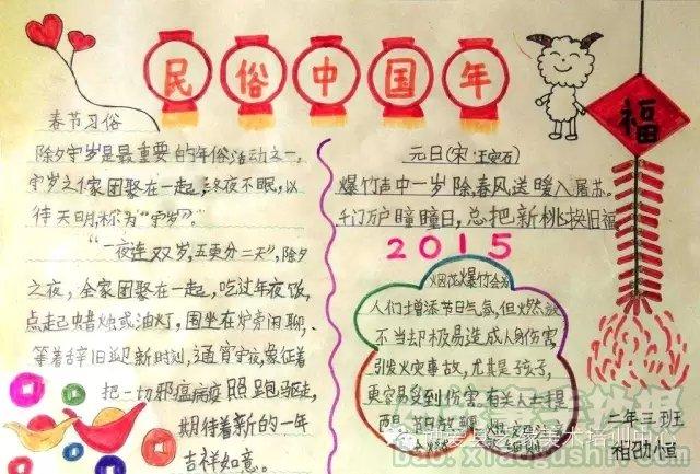 家教小报-春节手抄报简单又漂亮   !为大家介绍好了,如果大家还有什么问题的