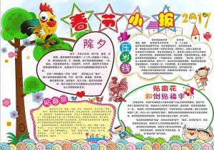 2017年成都春节的手抄报图片大全