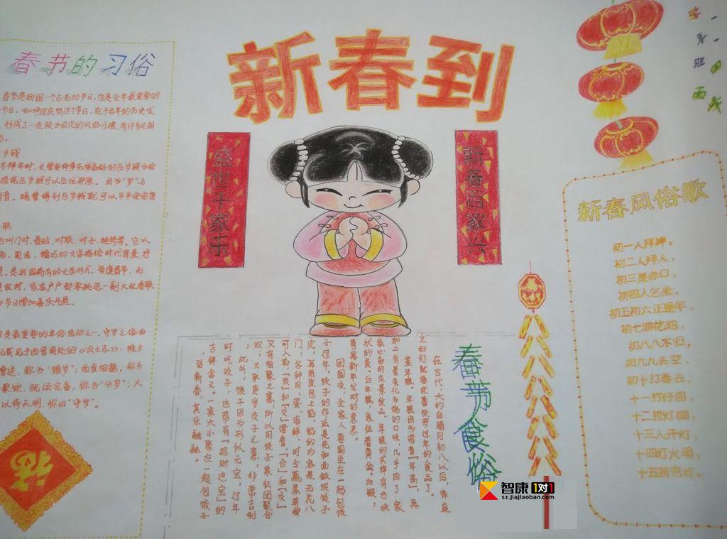 下面小智就为大家收集的 2017年关于春节的手抄报图片,贺新春.图片