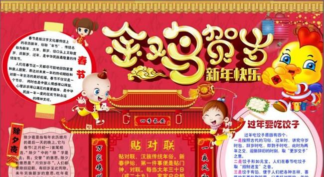 2017年春节手抄报:金鸡贺岁