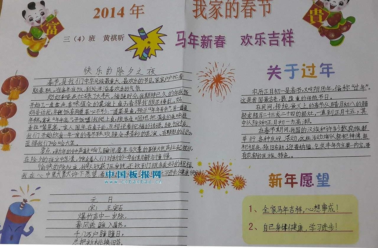 关于春节的手抄报图片图片