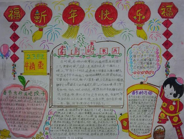 小学生春节手抄报图片图片
