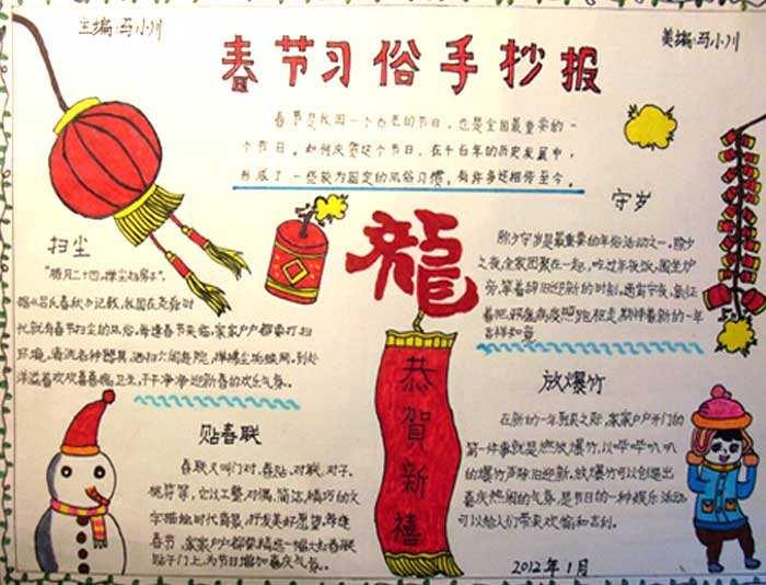 春节手抄报小学生_小学生春节手抄报图片