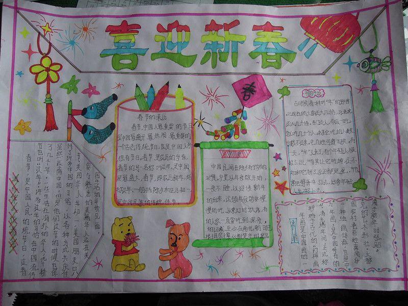 小学生春节手抄报