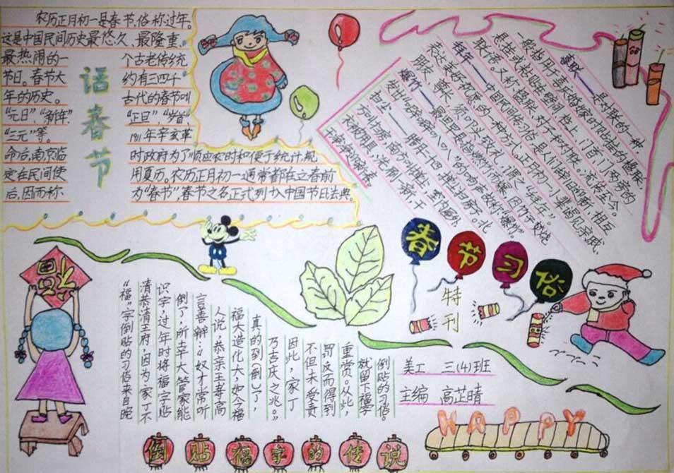 三年级春节手抄报图片