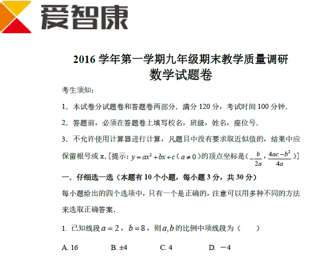 2016-2017学年杭州西湖区九年级上学期期末数学试卷及答案