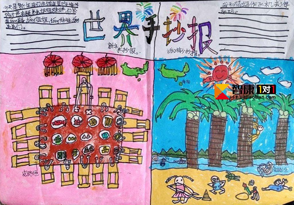 手抄报关于春节2017