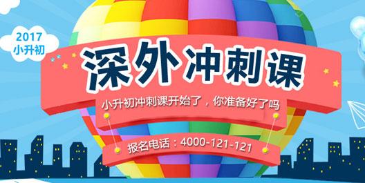 2017深圳外国语学校小升初冲刺课程