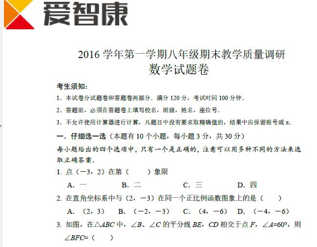 2016-2017学年杭州西湖区八年级上学期期末数学试卷及答案