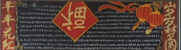 鸡年春节黑板报