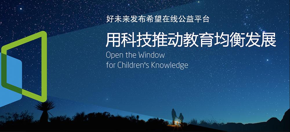 希望在线教育公益平台正式发布