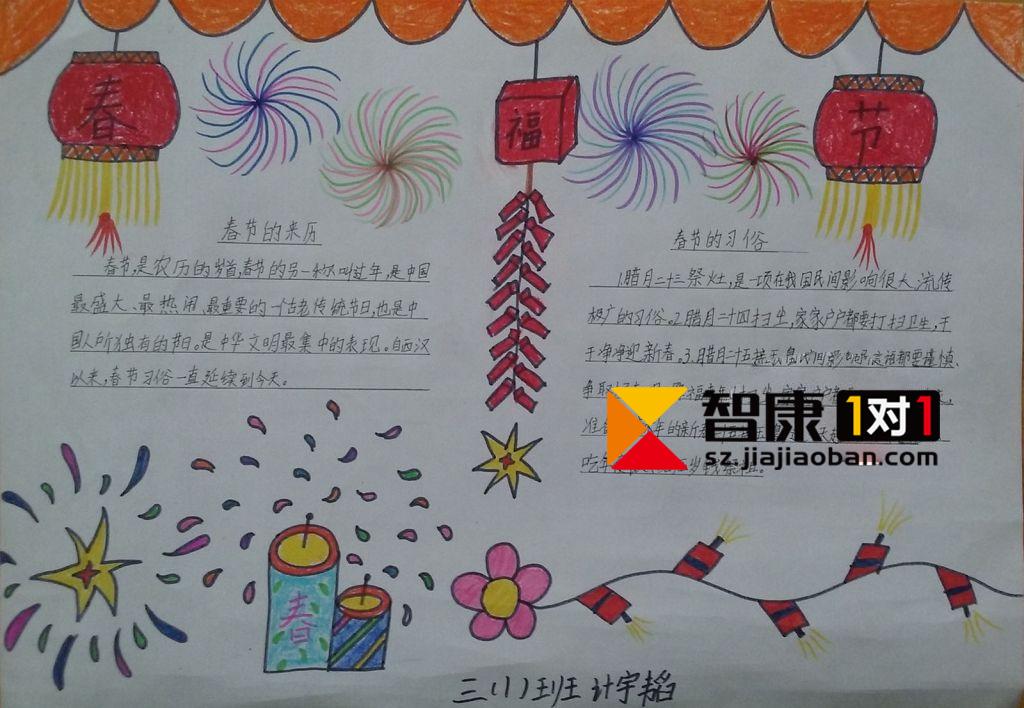 2017年小学生春节手抄报图片大全