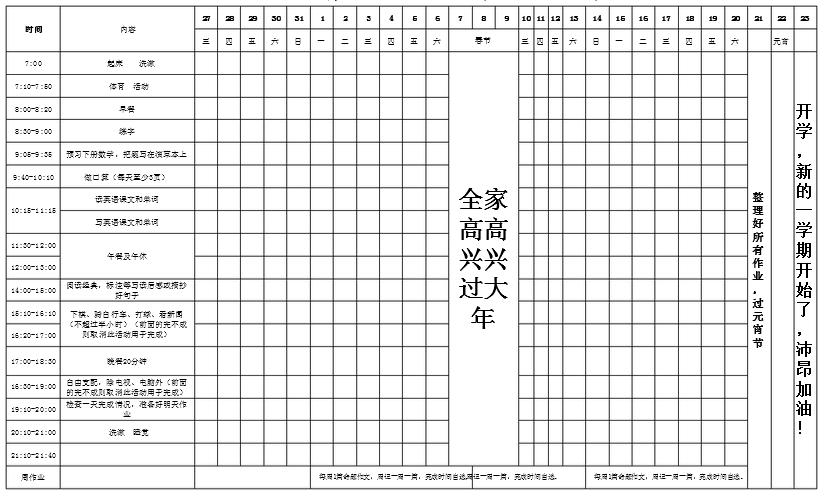 2017广州小学生寒假计划安排表