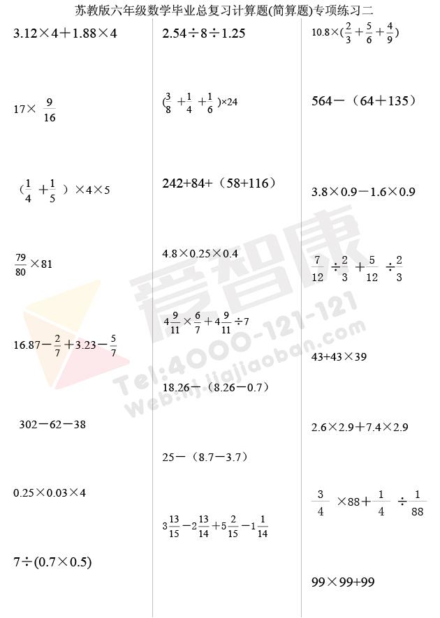 苏教版六年级上册分数乘除法计算专项练习
