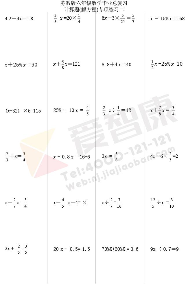 苏教版六年级上册解方程计算题专项练习2