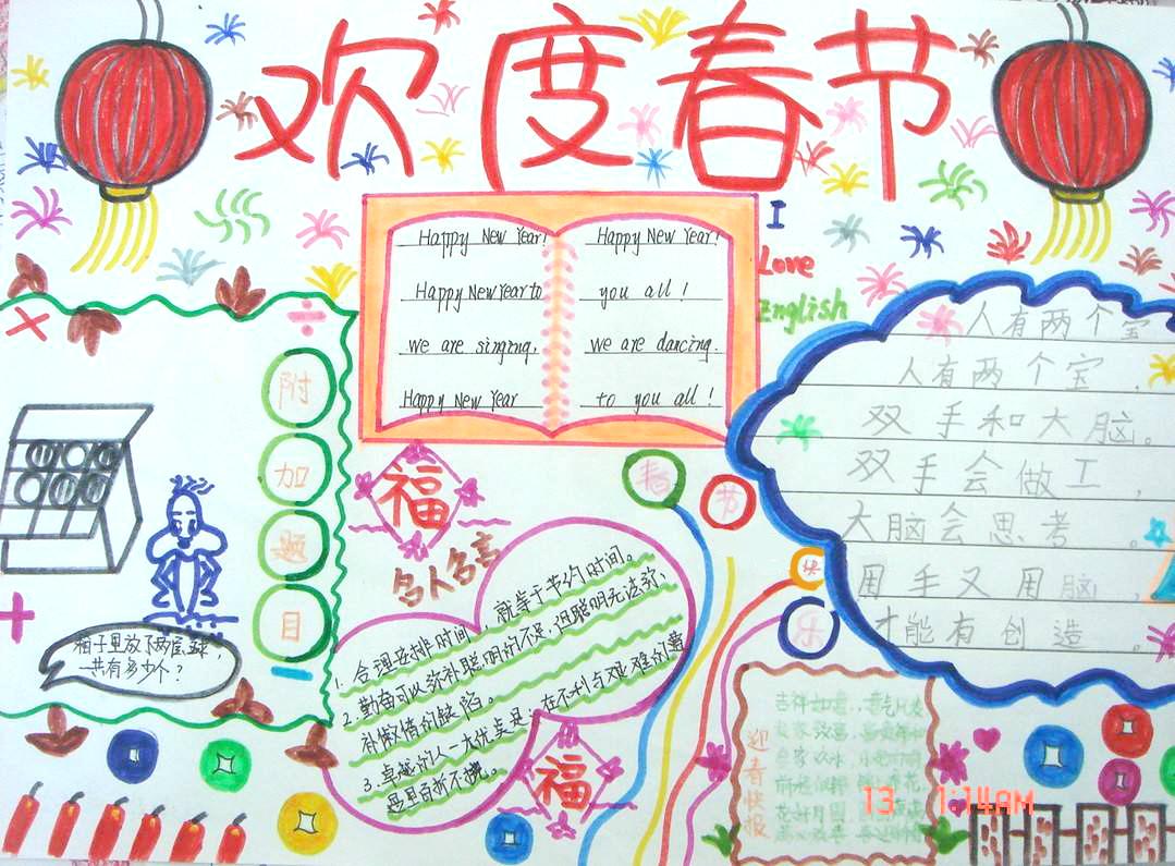 杭州小学春节手抄报 三图片