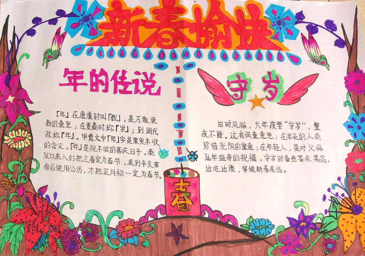 杭州小学春节手抄报(四)