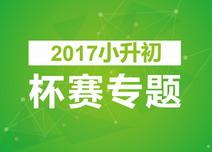 2017小升初冲刺