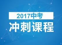2017中考冲刺课