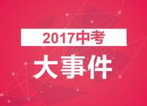2017中考大事件