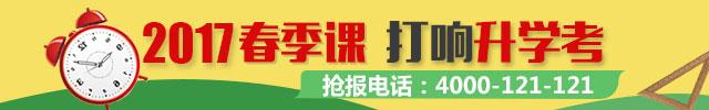 2017杭州春季课