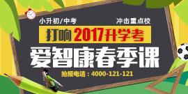 2017年杭州春季课程