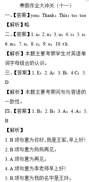 苏教版二年级英语寒假作业大冲关(十一)答案_