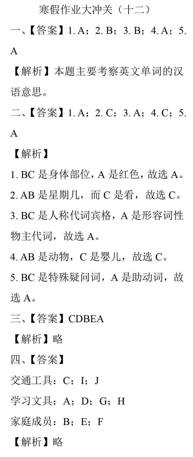 苏教版二年级英语寒假作业大冲关(十二)答案_