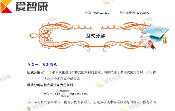 杭州七年级数学因式分解知识点练习