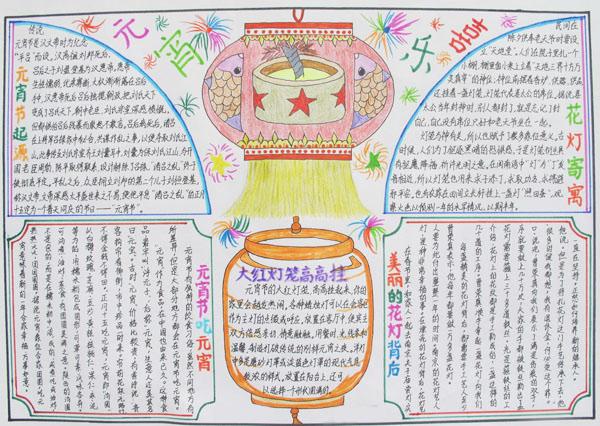 小学生手抄报精选 2017年元宵节手抄报(二)