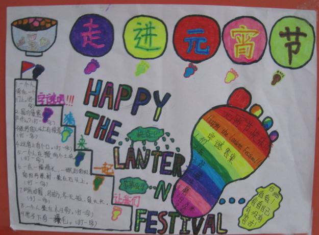 小学生手抄报精选 2017年元宵节手抄报(四)