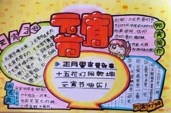 元宵节手抄报,新年手抄报,元宵节手抄报图片,小学生手抄报