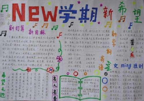 小学生新学期手抄报,新学期手抄报,小学生手抄报,新学期,新希望